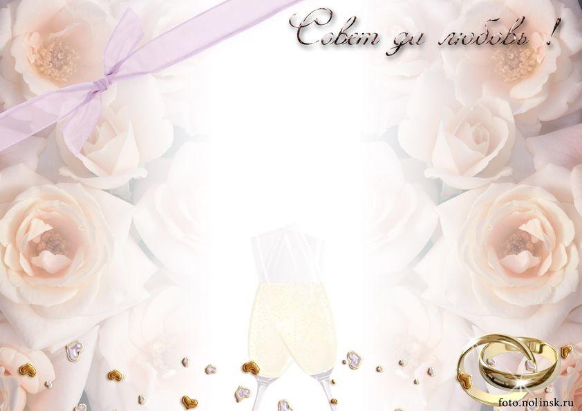 Фон открытки поздравление на свадьбу